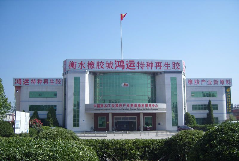 China HONGYUN Recycled Rubber Factory