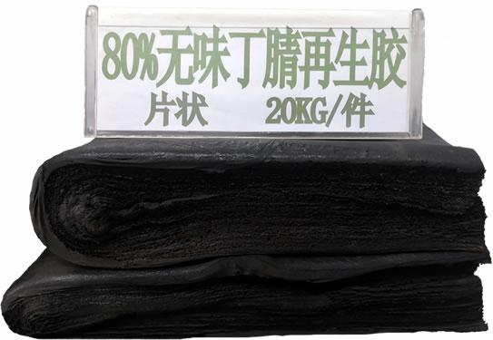 Oil-resistant nitrile reclaimed rubber 80% 5